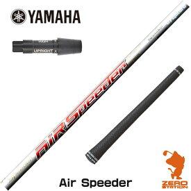 ヤマハ スリーブ付きシャフト Fjikura フジクラ Air Speeder エアー スピーダー カスタムシャフト 【スリーブ装着シャフト スリーブ付シャフト ゴルフ シャフト スリーブ 可変式スリーブ】