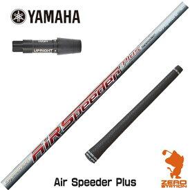 ヤマハ スリーブ付きシャフト Fjikura フジクラ Air Speeder Plus エアー スピーダー プラス カスタムシャフト 【スリーブ装着シャフト スリーブ付シャフト ゴルフ シャフト スリーブ 可変式スリーブ】