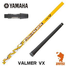 ヤマハ スリーブ付きシャフト S-TRIXX エストリックス VALMER VX バルマー カスタムシャフト 【スリーブ装着シャフト スリーブ付シャフト ゴルフ シャフト スリーブ 可変式スリーブ】