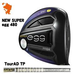 プロギア_NEW_SUPER_egg_480_高反発_ドライバー_PRGR_NEW_SUPER_egg_480_DRIVER_TourAD_TP