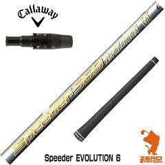 キャロウェイ_スリーブ付きシャフト_スリーブ装着シャフト_Fjikura_フジクラ_Speeder_EVOLUTION6_スピーダー_エボリューション_エボ6