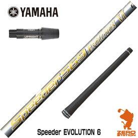 ヤマハ スリーブ付きシャフト Fjikura フジクラ Speeder EVOLUTION6 スピーダー エボリューション6 エボ6 カスタムシャフト 【スリーブ装着シャフト スリーブ付シャフト ゴルフ シャフト スリーブ 可変式スリーブ】