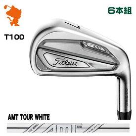タイトリスト 2019 T100 アイアンTitleist 19 T100 IRON 6本組AMT TOUR WHITE スチールシャフトメーカーカスタム 日本モデル