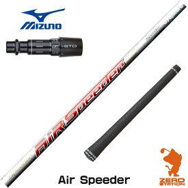 ミズノ スリーブ付きシャフト Fjikura フジクラ Air Speeder エアー スピーダー カスタムシャフト 【スリーブ装着シャフト スリーブ付シャフト ゴルフ シャフト スリーブ 可変式スリーブ】