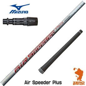 ミズノ スリーブ付きシャフト Fjikura フジクラ Air Speeder Plus エアー スピーダー プラス カスタムシャフト 【スリーブ装着シャフト スリーブ付シャフト ゴルフ シャフト スリーブ 可変式スリーブ】