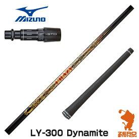 ミズノ スリーブ付きシャフト CRAZY クレイジー LY-300 Dynamite カスタムシャフト [スリーブ付シャフト]