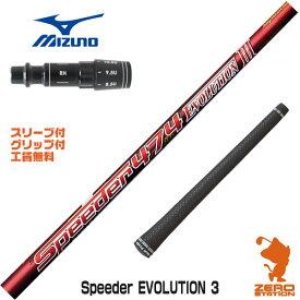 ミズノ スリーブ付きシャフト Fjikura フジクラ Speeder EVOLUTION3 スピーダー エボリューション3 エボ3 カスタムシャフト 【スリーブ装着シャフト スリーブ付シャフト ゴルフ シャフト スリーブ 可変式スリーブ】