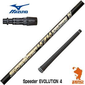 ミズノ スリーブ付きシャフト Fjikura フジクラ Speeder EVOLUTION4 スピーダー エボリューション4 エボ4 カスタムシャフト 【スリーブ装着シャフト スリーブ付シャフト ゴルフ シャフト スリーブ 可変式スリーブ】