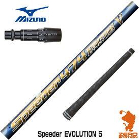 ミズノ スリーブ付きシャフト Fjikura フジクラ Speeder EVOLUTION5 スピーダー エボリューション5 エボ5 カスタムシャフト 【スリーブ装着シャフト スリーブ付シャフト ゴルフ シャフト スリーブ 可変式スリーブ】