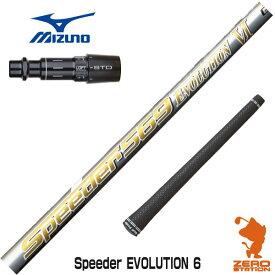 ミズノ スリーブ付きシャフト Fjikura フジクラ Speeder EVOLUTION6 スピーダー エボリューション6 エボ6 カスタムシャフト 【スリーブ装着シャフト スリーブ付シャフト ゴルフ シャフト スリーブ 可変式スリーブ】