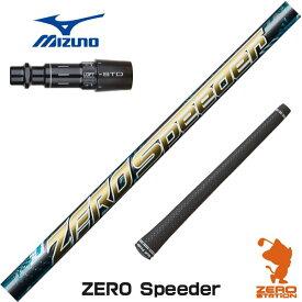 ミズノ スリーブ付きシャフト Fjikura フジクラ ZERO Speeder ゼロ スピーダー カスタムシャフト 【スリーブ装着シャフト スリーブ付シャフト ゴルフ シャフト スリーブ 可変式スリーブ】