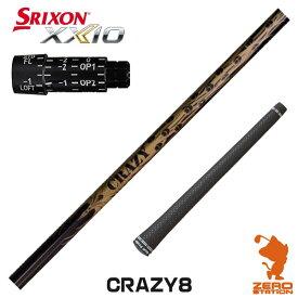 スリクソン スリーブ付きシャフト CRAZY クレイジー CRAZY 8 カスタムシャフト [スリーブ付シャフト]