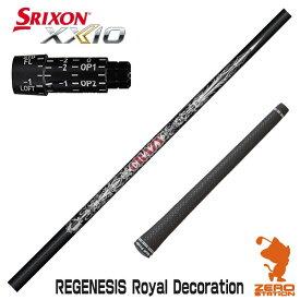 スリクソン スリーブ付きシャフト CRAZY クレイジー REGENESIS Royal Decoration カスタムシャフト [スリーブ付シャフト]