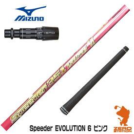 ミズノ スリーブ付きシャフト Fjikura フジクラ Speeder EVOLUTION6 ピンク スピーダー エボリューション6 エボ6 カスタムシャフト 【スリーブ装着シャフト スリーブ付シャフト ゴルフ シャフト スリーブ 可変式スリーブ】