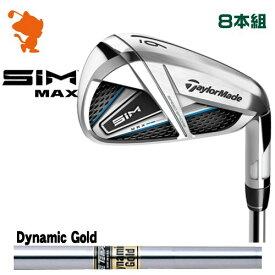 テーラーメイド 2020 SIM MAX アイアンTaylorMade SIM MAX IRON 8本組Dynamic Gold ダイナミックゴールドメーカーカスタム 日本モデル
