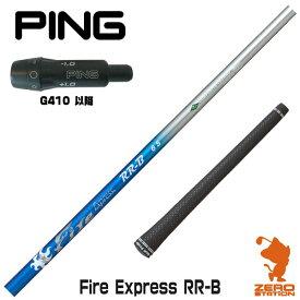 【実店舗で組立】ピン G410 スリーブ付きシャフト コンポジットテクノ Fire Express RR-B ファイアーエクスプレス [G425/G410] ゴルフシャフト 【スリーブ装着 グリップ付 ドライバー スリーブ付シャフト】