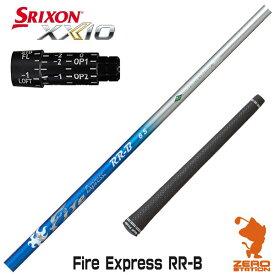 【実店舗で組立】スリクソン スリーブ付きシャフト コンポジットテクノ Fire Express RR-B ファイアーエクスプレス [Z85/Z65/Z45] ゴルフシャフト 【スリーブ装着 グリップ付 ドライバー スリーブ付シャフト】