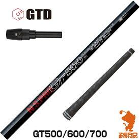 【実店舗で組立】GTD スリーブ付きシャフト 日本シャフト GT500 GT600 GT700 DR [GT455/Plus/Code-K] ゴルフシャフト 【スリーブ装着 グリップ付 ドライバー スリーブ付シャフト】