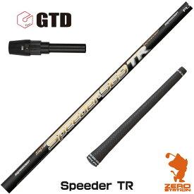【実店舗で組立】GTD スリーブ付きシャフト Fujikura フジクラ Speeder TR スピーダー [GT455/Plus/Code-K] ゴルフシャフト 【スリーブ装着 グリップ付 ドライバー スリーブ付シャフト】