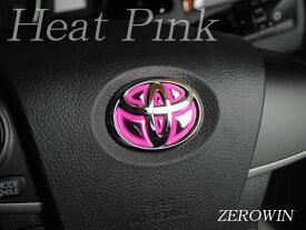 ステアリングエンブレムシート ヒートピンクT01 トヨタマーク ハンドル用 樹脂盛立体加工 簡単取付