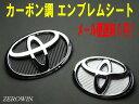 カーボン調エンブレムシート ブラック/シルバー スポーティなカーボン仕様 BDH-T03