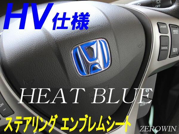 ステアリングエンブレムシート ヒートブルーH01 ホンダマーク ハンドル用 樹脂盛立体加工 簡単取付