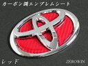 カーボン調エンブレムシート ノア70/ヴォクシーVOXY70/プリウス30/プリウスα/ハイエース200系/ランクル200系/ウィッシュ20/ブレイド/マークX...