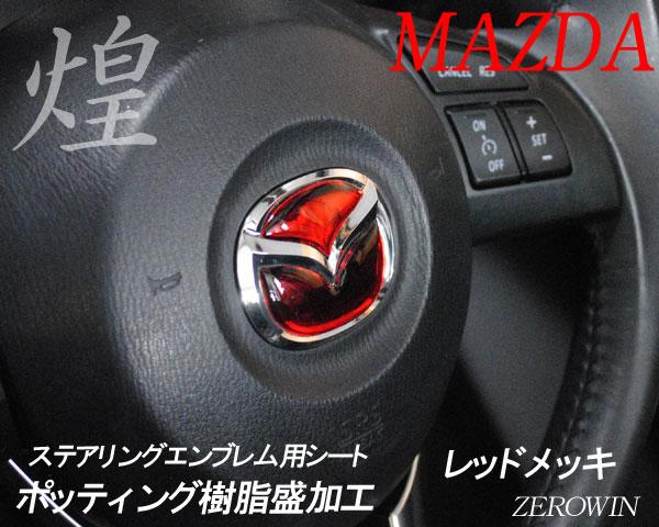 ステアリングエンブレムシート レッドメッキ M01 マツダマーク ハンドル用 樹脂盛立体加工 簡単取付 SDH-M01