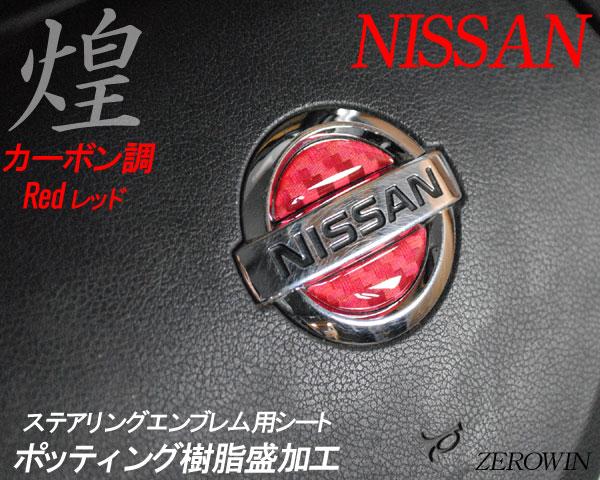 ステアリングエンブレムシート カーボン調レッド N01 ニッサンマーク 日産 ハンドル用 樹脂盛立体加工 簡単取付 SDH-N01