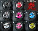 MAZDA ステアリングエンブレムシート カーボン調 M01 マツダマーク ハンドル用 ポッティング加工 簡単取付 SDH-M01