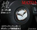 MAZDA ステアリングエンブレムシート カーボン調シルバー M01 マツダマーク ハンドル用 樹脂盛立体加工 簡単取付 SDH-M01