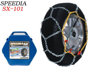 スピーディアSX SX-101