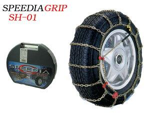 タイヤチェーン135/80R12 金属製 SH-01ハードケース付 簡単装着 ジャッキアップ不要 スピーディアグリップ