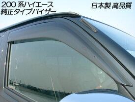 高品質日本製 200系ハイエース サイドバイザー 純正タイプ 200系レジアスエース