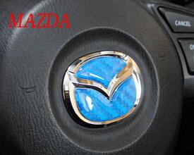 MAZDA ステアリングエンブレムシート カーボン調ブルー M01 マツダマーク ハンドル用 ポッティング加工 簡単取付 SDH-M01