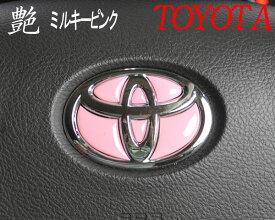 ステアリングエンブレムシート ミルキーピンク トヨタマーク ハンドル用 樹脂盛立体加工 簡単取付