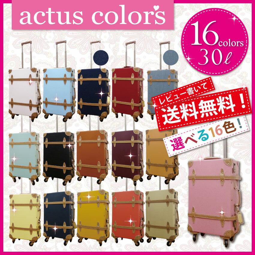 【在庫限り】キャリーケース 東京ガールズコレクション かわいい actus color's アクタス カラーズ トランク 4輪 キャリー バッグ ブラック 機内持ち込み 不可 アンティーク スーツケース おしゃれ mサイズ アクタス