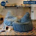 デニム生地 ビーズクッション一人掛けソファ 西海岸 インテリア 雑貨 涙型 ヴィンテージ ダメージ加工 ブルー 座椅子 …