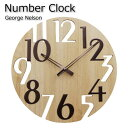 ジョージ・ネルソン 掛け時計 ナンバークロック ナチュラル 北欧モダン おしゃれ 時計 人気 オススメ インテリア雑貨 …