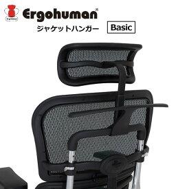 エルゴヒューマン ジャケットハンガー [ベーシック] ハイタイプ 専用オプション アクセサリー 上着掛け Ergohuman Basic 関家具