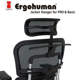 エルゴヒューマン ジャケットハンガー エルゴヒューマンベーシック エルゴヒューマンプロ オットマン タイプに装着できるハンガー 専用ハンガー オプションパーツ