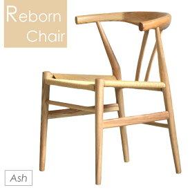 ダイニングチェア リボーンチェア <アッシュ> デザインチェア 北欧 リプロダクト 肘付き ペーパーコード 曲線 曲げ木 食卓 イス 椅子 Yチェア ウィッシュボーンチェア 送料無料 関家具