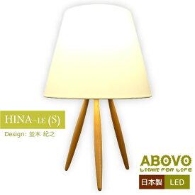 テーブルスタンドライト ランプ デザイナーズ照明 ヒナ [Sサイズ] 並木紀之 LED 卓上照明 北欧 インテリア おしゃれ モダン ミッドセンチュリー 寝室 ベッドサイド アイボリー 布 リビング ルームライト 省エネ HINA DCS CORP. ABOVO/S8065LE