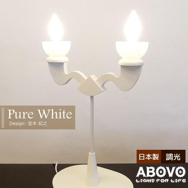 テーブルライト デザイナーズ 照明 [Pure White テーブル スタンド] 並木 紀之 モダン 個性的 現代風 シャンデリア デスク ランプ ホワイト 白 DCS.corp ABOVO リビング 寝室 インテリア おしゃれ