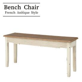 フレンチ アンティーク ベンチチェア Bench chair 長椅子 sサイドチェア スツール オットマン フットベンチ 足置き 椅子 いす イス ヨーロピアン フレンチ クラシック クラシカル お洒落 おしゃれ シンプル カフェ