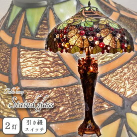 ステンドグラス ランプ テーブルスタンドライト [ぶどう畑] ブドウ グレープ 卓上ライト 間接照明 エレガント クラシカル レトロ アンティーク ハンドメイド インテリア照明 きれい 豪華