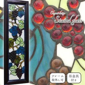 ステンドグラス アートパネル 縦長 [ぶどう] フレーム付き 壁掛け金具付き ブドウ グレープ エレガント クラシカル レトロ ハンドメイド カラフル 紫 インテリア雑貨 きれい 豪華