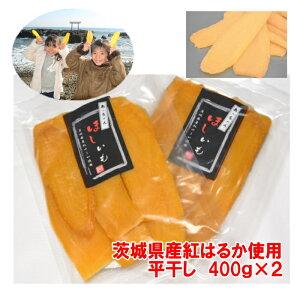 干しいも 茨城県産 紅はるか 平干し 干し芋 400g×2