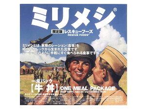 ミリメシ 限定版レスキューフーズ 牛丼 1食パック 380g <保存食><非常食><携帯食><戦闘糧食><コンバットレーション>