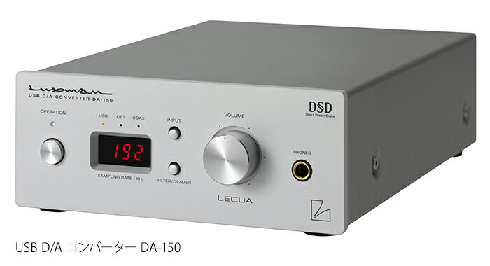 LUXMAN - DA-150(DA150)【店頭受取対応商品】【在庫有り即納】